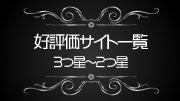 中評価サイト一覧(2つ星~3つ星)
