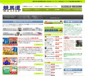 競馬道Online(オンライン)