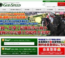 GOD SPEED (ゴッドスピード)