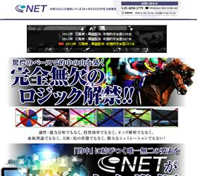 NET(ネット)
