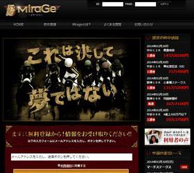 Mirage (ミラージュ)
