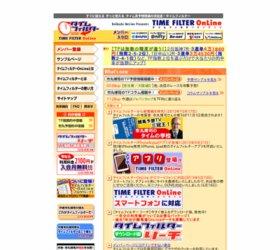 タイムフィルターオンライン