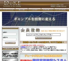 DUKE(デューク)