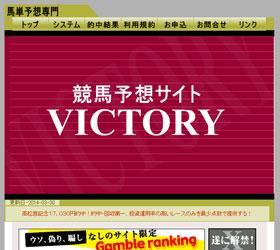 VICTORY(ヴィクトリー)