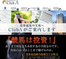 Club A (クラブエー)