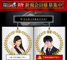 RECORD (レコード)