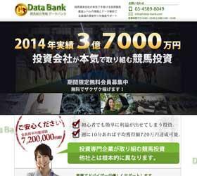 Data bank(データバンク)