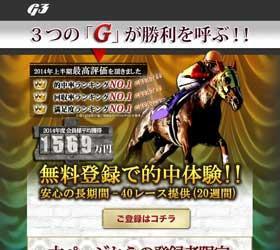 G3 (ジースリー)