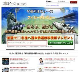 Re:horse (リホース)