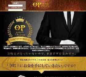 OP(one person)-個人投資サロン-