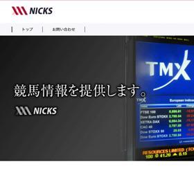 NICKS (ニックス)