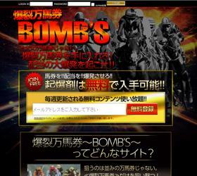 爆裂万馬券 BOMB'S
