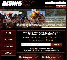 RISING(ライジング)