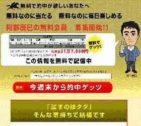 阿部辰巳の3連複手法無料配信