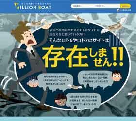 MILLION BOAT(ミリオンボート)