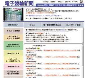 電子競輪新聞