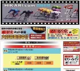 HIKARI.com