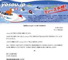 yosou.jp(予想.jp)