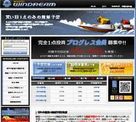 競艇WINDREAM(ウィンドリーム)