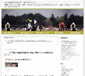 これぞ究極!極選競馬投資法~資金1万円から1000万円を目指す!!~