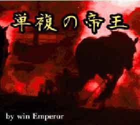 単複の帝王
