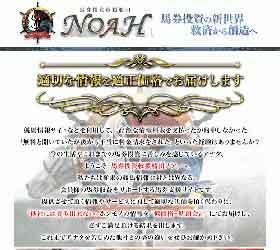 馬券投資救援船団NOAH(ノア)