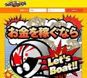 レッツボート
