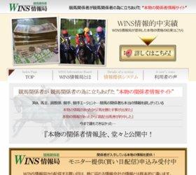 WINS情報局(ウィン情報局)