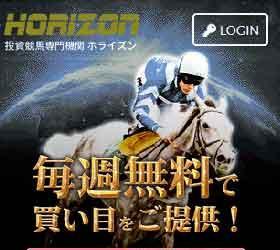 HORIZON-ホライズン-