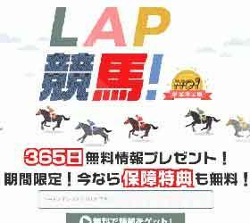 LAP競馬!!