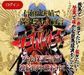 TENKEI(てんけい)
