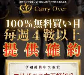 Carry Over(キャリーオーバー)